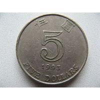 Гонконг 5 долларов 1993 г.