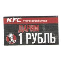 Купон (карточка) скидочный KFC. Возможен обмен