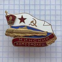 Знак Подводная лодка Минский комсомолец СССР люкс