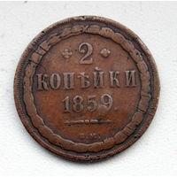 2 копейки 1859 ВМ ВАРШАВА