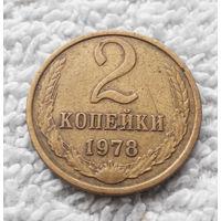 2 копейки 1978 СССР #08