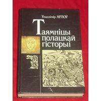 Уладзімір Арлоў Таямніцы Полацкай гісторыі