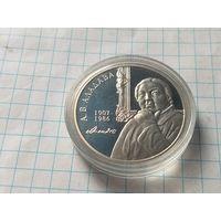 Беларусь 1 рубль, 2007 100 лет со дня рождения Е.В. Аладовой