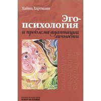 Эго-психология и проблемы адаптации личности /   Хайнц Хартманн