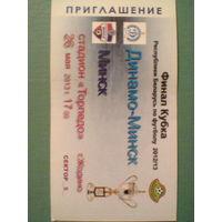 26.05.2011--Динамо Минск--ФК Минск-билет финала кубка Беларуси