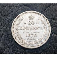 20 копеек 1870, отличная, с 10 копеек!