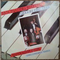 LP Трио Григория Файна - Чарующий Ритм (1990)