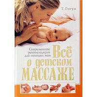 Все о детском массаже. Современные рекомендации для молодых мам