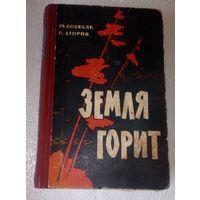 Ю. Собесяк и др. Земля горит. 1965 г.