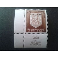 Израиль 1966 герб 0,70
