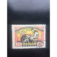СССР 1958 год. 100 лет русской почтовой марки