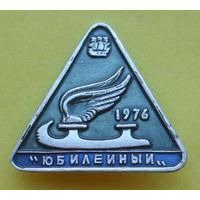 """Коньки. """" Юбилейный """". 1976. 804."""