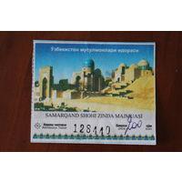 Входной билет в Ансамбль Шахи Зинда г.Самарканд (Узбекистан, 2010 г.)