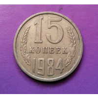 15 копеек 1984 СССР #10