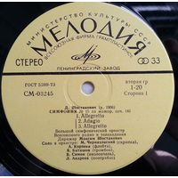 LP Shostakovich - Moscow Radio Large Symphony Orchestra, Conductor: Maxim Shostakovich - Symphony No. 15
