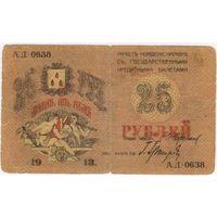 25 рублей 1918 Совет Бакинского Городского Хозяйства