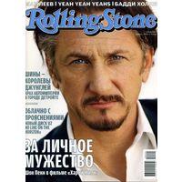 БОЛЬШАЯ РАСПРОДАЖА! Журнал Rolling Stone #апрель 2009