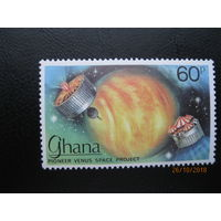Марка Гана 1979 год Космические путешествия