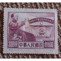 1950 Китай       Народный политический консультативный совет Китая
