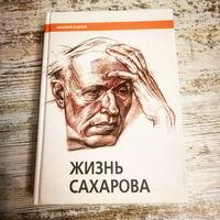 Жизнь Сахарова