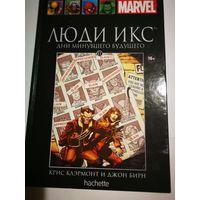 """Комикс Marvel. Том 11 """"Люди икс"""""""