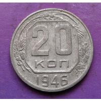 20 копеек 1946 года СССР #17