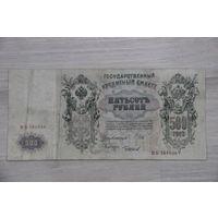 Россия 500 рублей 1912
