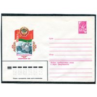 ХМК 1982. Белорусская ССР