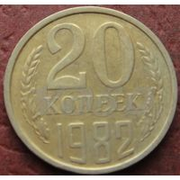 4195:  20 копеек 1982 СССР