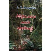 Міфалогія маіх продкаў. А.М. Ненадавец 2009г.