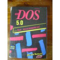 MS-DOS 5.0 для пользователя 1992 год