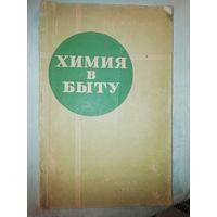 """Распродажа! Справочник """"Химия в быту"""" 1956 г. 164 стр."""