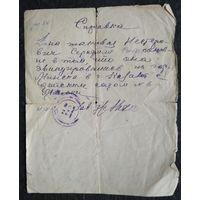 Справка об эвакуации из Минска в Казань  в годы ВОВ. 1951 г.