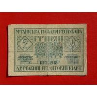 2 гривны 1918г.