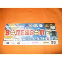 Приглашение на чемпионат Европы по волейболу
