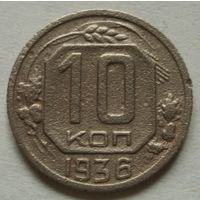 10 копеек 1936