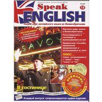 """Обучающий журнал """"Speak English"""" с аудиоприложением"""