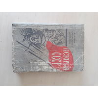 "Учебник (книга) ""Вучэбны дапаможнiк для 8 класа ""Гiсторыя СССР"". 1963 г."