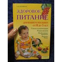 """А. Яловчук """"Здоровое питание для вашего малыша от 0 до 3 лет"""" 2010 год"""