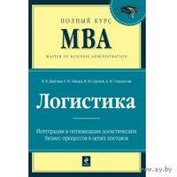 Логистика Полный курс MBA (торг)