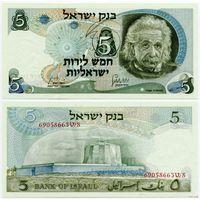 Израиль. 5 лир (образца 1968 года, P34b, UNC)
