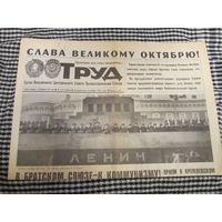 Газета ТРУД. 65-я годовщина октября