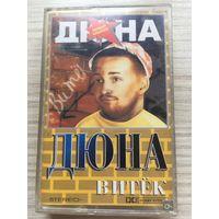 Аудиокассета Дюна - Витёк - 1993 - Виктор Рыбин