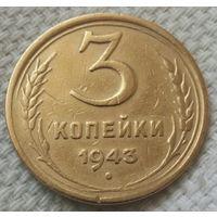 3  копейки 1943 года.