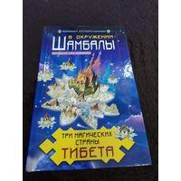 В окружении Шамбалы. Три магических страны Тибета | Костюшко Александр