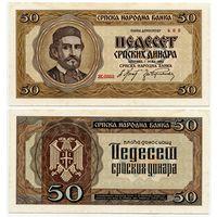Сербия. 50 динаров (образца 1942 года, P29, aUNC)