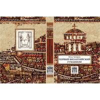 Лемерль - Первый византийский гуманизм - Замечания и заметки об образовании и культуре в Византии от начала до X века