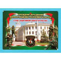 W: Календарь карманный 2013, Военная академия