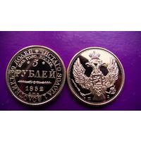 Царская Россия 5 руб. золотом 1832г. распродажа