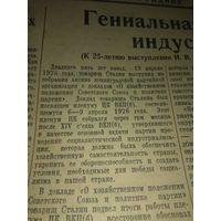 """""""Гениальная сталинская программа"""". 1951"""
